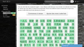 «Nuli! 努力!», le nouvel allié des étudiants en chinoismandarin!