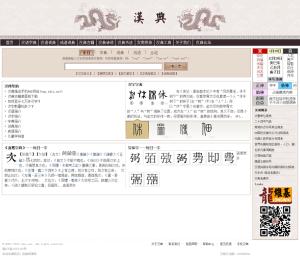 screenshot zdic