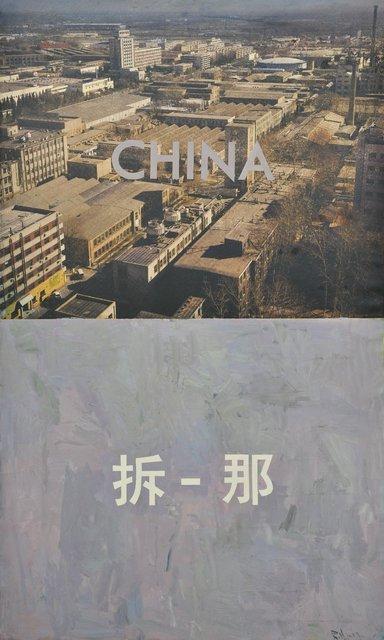 "Huang Rui, ""Chai-Na"", Chancery Lane Gallery"