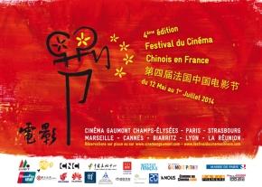 Festival du cinéma chinois en France (FCCF): leretour!