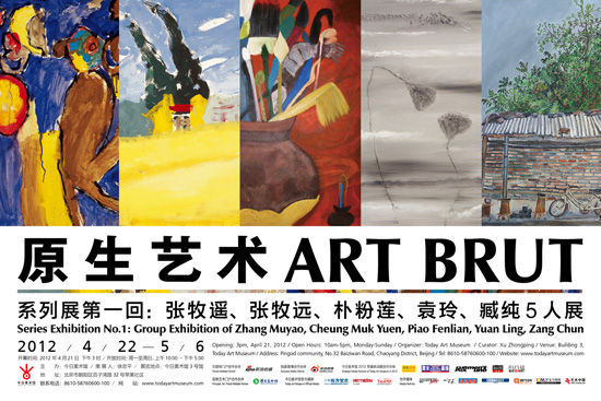 "Affiche de l'exposition ""Art Brut"" au Today Art Museum du 22 avril au 6 mai 2012"