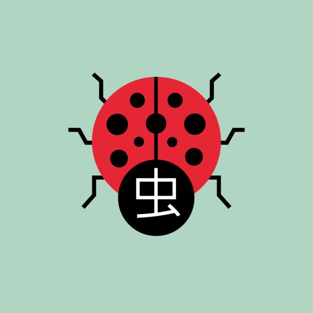 Image de Chineasy, un insecte = 虫 chong en chinois