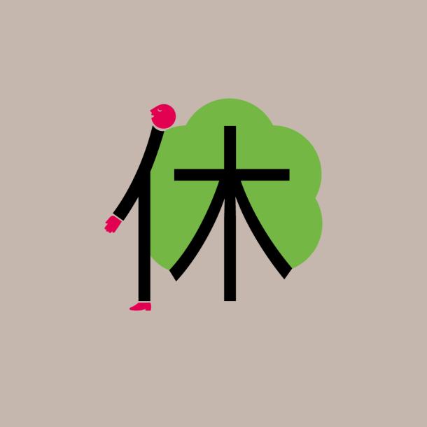 Image de Chineasy. Le caractère xiu 休 ou se reposer est composé d'un homme prenant appui sur un arbre
