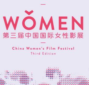 La troisième édition du «China Women's film festival» actuellement en Chine!