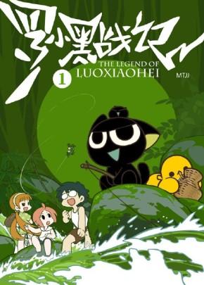 The legend of Luo Xiaohei – 罗小黑战记 c'est drôle et mignon toutplein