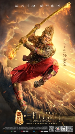 « The Monkey King 2 », une bonne surprise