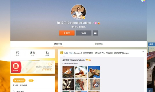 weibo Isabelle patissier Chine