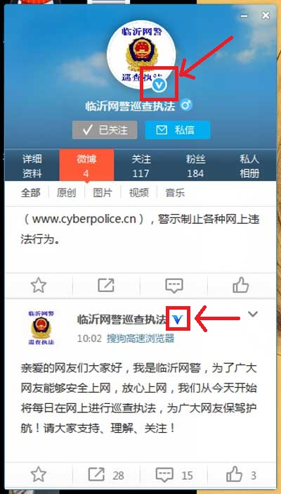 Weibo verified account