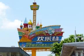 Séjourner en Chine à la découverte des attractions de la ville deShenzhen