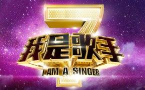 I am a Singer / Singer 2017 – l'émission de chant pour lespros